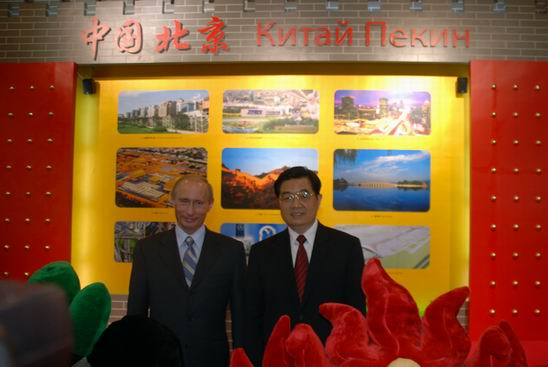 Russia and China National Exhibition